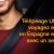 Télépéage Ulys Europe par Vinci Autoroutes
